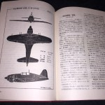 General-View-of-Japanese-Military-Aircraft-in-The-Pacific-War-2-Vols-Orig-Box-291608525560-10