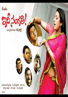Sangathi online telugu movie