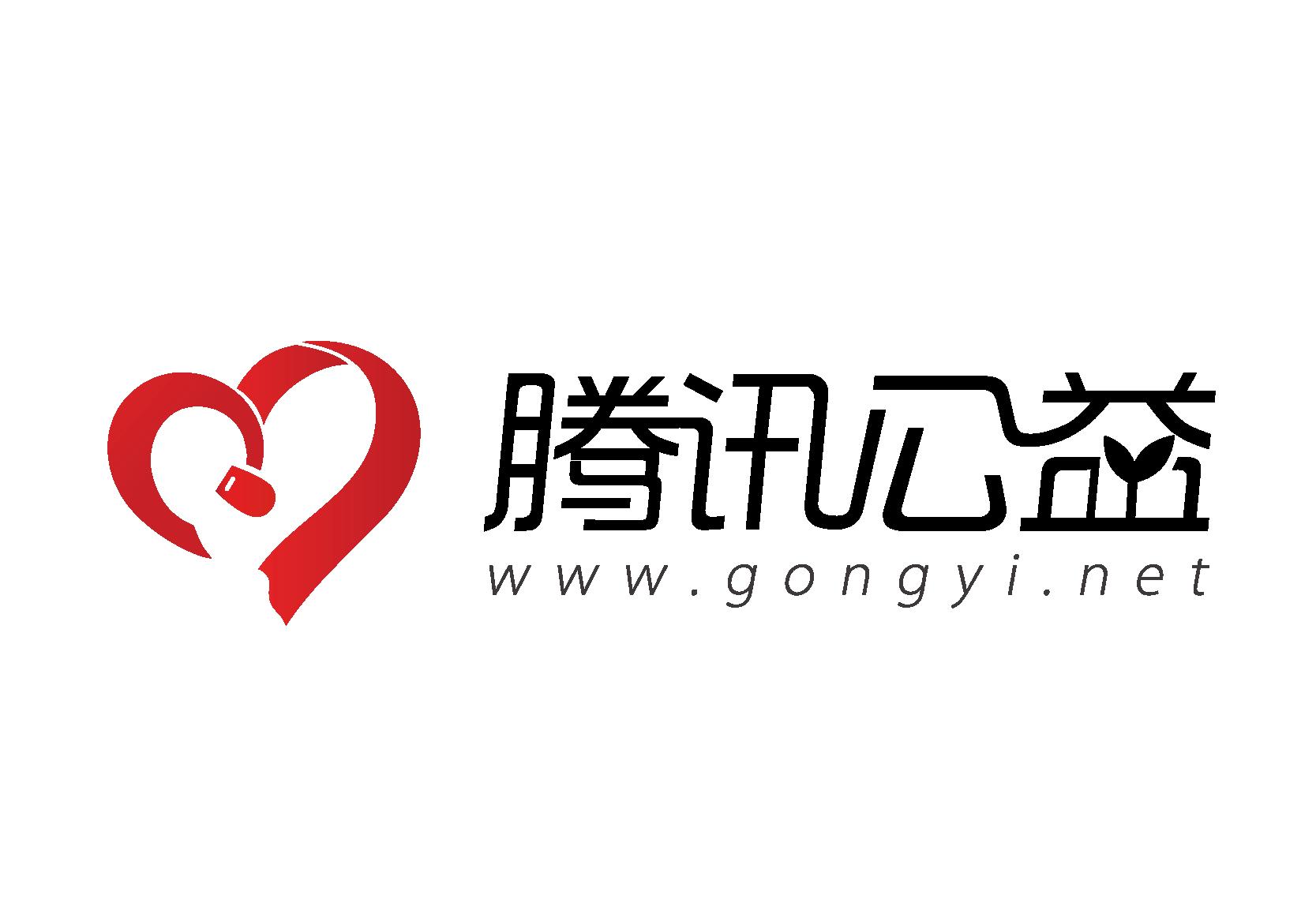 Tencent (Gongyi)