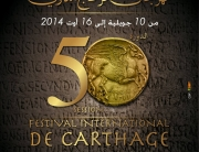 50th Annual Tunisia Carthage Festival