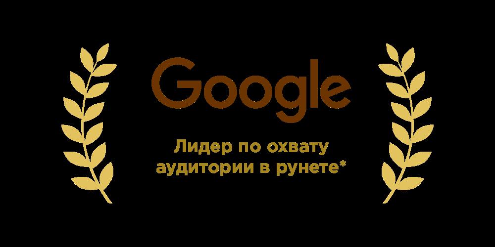 google leads