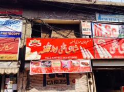 7.25 Kanal Prime Location Commercial Place For Sale On Main Road, Ideal For Any Commercial Activity