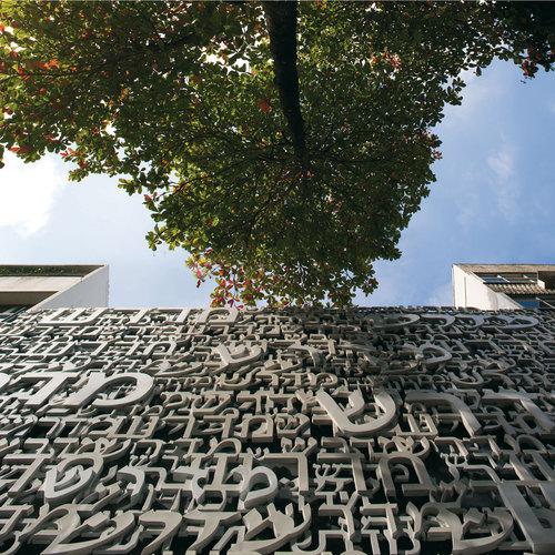 Isay Weinfeld — Midrash