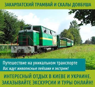 Закарпатский трамвай и скалы Довбуша