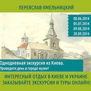Экскурсионный тур в Переяслав-Хмельницкий. День в городе-музее