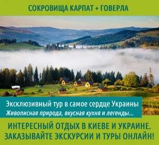 Сокровища Карпат + Говерла