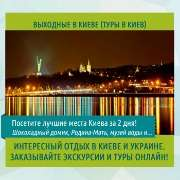Выходные в Киеве (Туры в Киев)