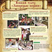 Конный Театр «Запорожские казаки»