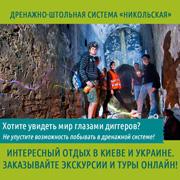 Экскурсия «Дренажно-штольная система «Никольская»»