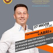 Мастер класс. Александр Трубин