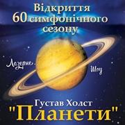 Відкриття 60 симфонічного сезону