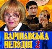 Варшавская мелодия 2