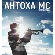 Антоха MC