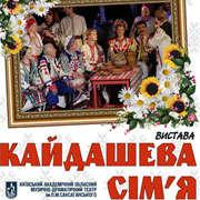Кайдашева сім'я (народне шоу від тетру Саксаганського)