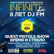 DJFM 8 лет INFINITE SHOW. Quest Pistols Show, Время и Стекло и др.