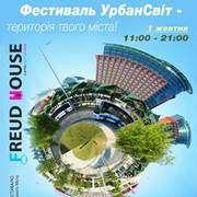 Фестиваль «УрбанСвіт»