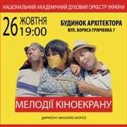 «Мелодії кіноекрану» Національний духовий оркестр України