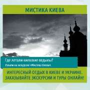 Мистика Киева