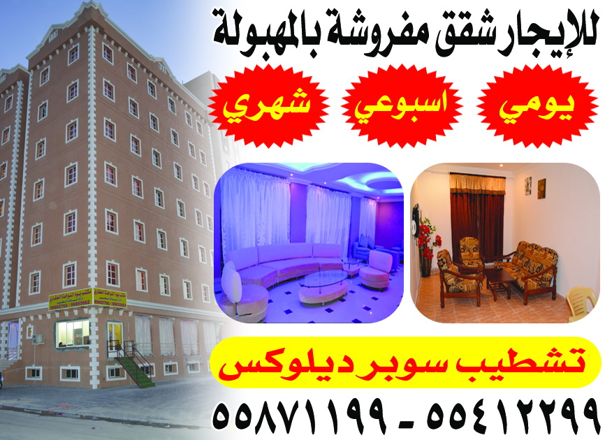 property in Kuwait