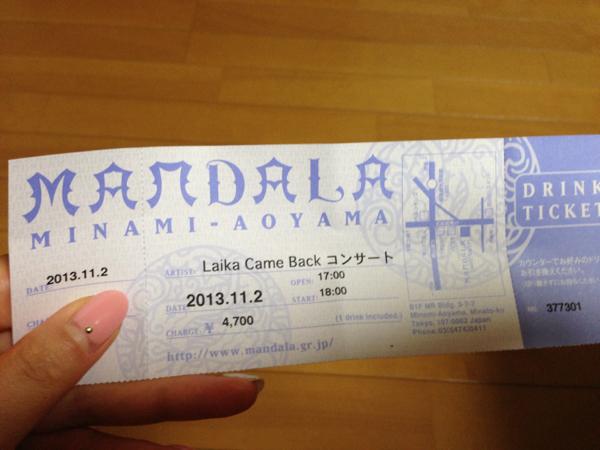 11/2(土)に南青山MANDALAで行われるLaika came backのライブチケット1枚です。 整理番号は一桁番前半なので、正面で観れると思います。 友人が行けなくなってしまった為、お譲りします。