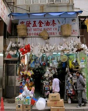 Hardware Shop HK