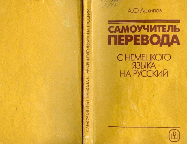 Как перевести на русский язык программу