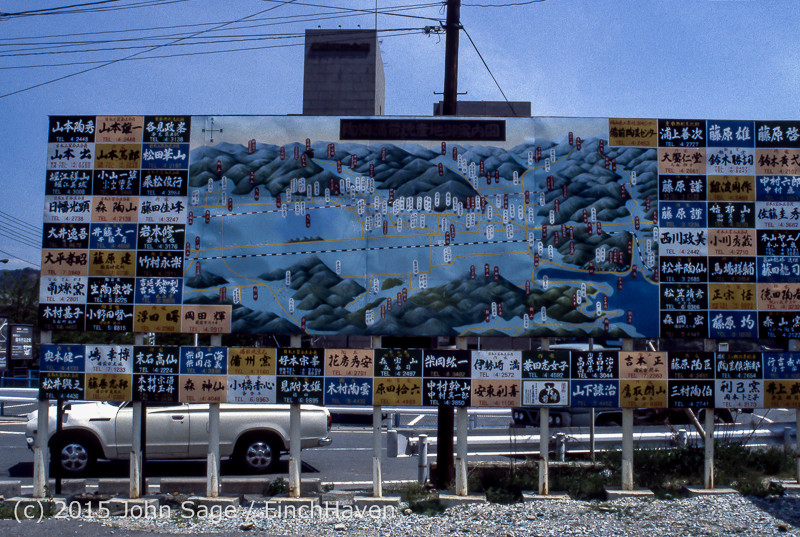 Japan Trip April 1984 b09 287