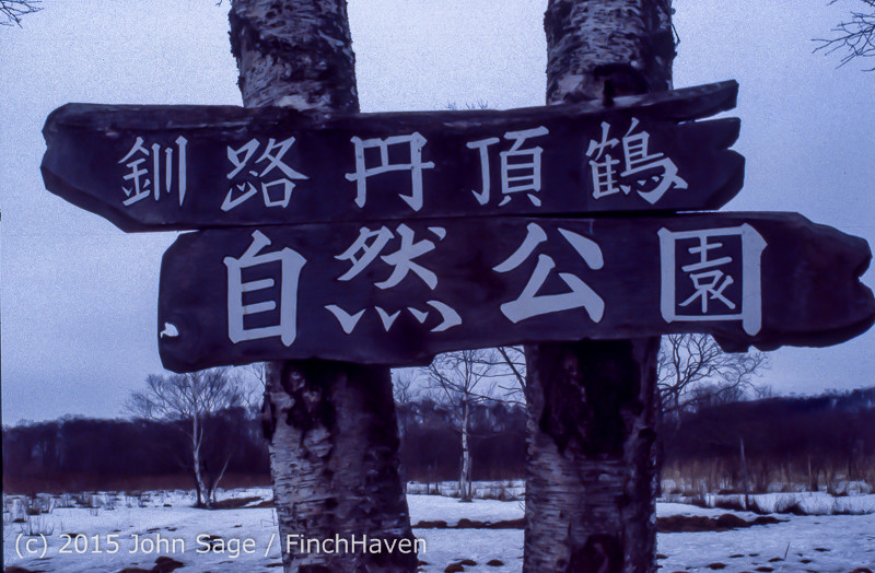 Japan Trip April 1984 b1 009