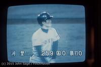 Japan Trip April 1984 b2 056