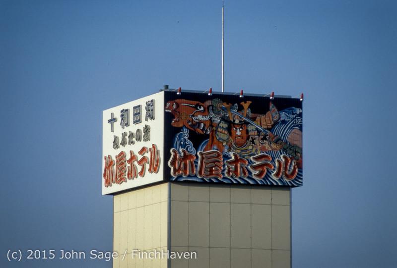 Japan Trip April 1984 b3 073