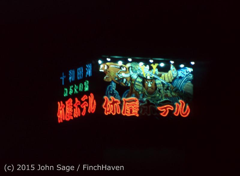 Japan_Trip_April_1984_b3_074
