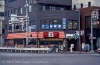 Japan Trip April 1984 b4 108