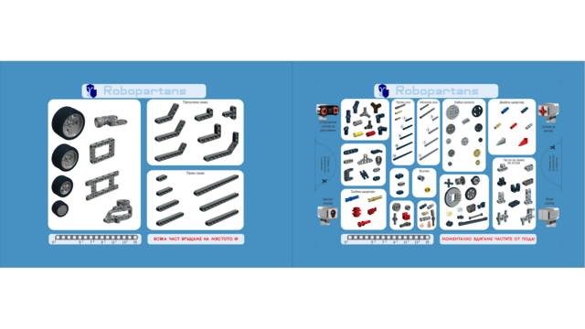 Image for Sorting sheet for EV3 Mindstorms Set (Bulgarian language)
