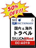 SEIKO シルカカード DC-A019 トラベル