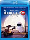 ウォーリー Blu-ray