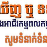 1288_khmer