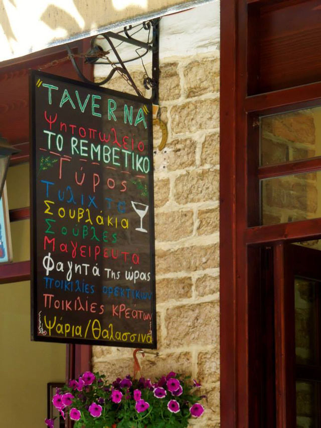 Greek wine taverna