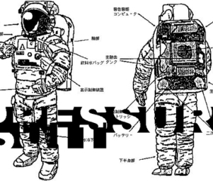 Pressure_suit