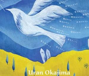 Uran_okajima_uran