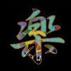 Tenaka_profile2011