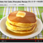 How to Make Hot Cake (Japanese Pancake) - Video Recipe