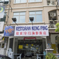 Restoran Keng Ping Lenggong and Fresh Water Seafood Cuisines