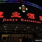 China Gourmet Tour With Hugo Leong – (Day 2 Dinner) : Jianye Restaurant, The Finest Teochew Food In Shantou
