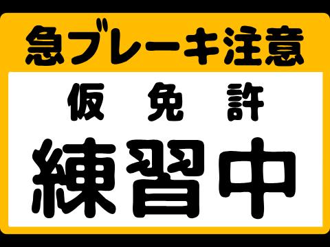 仮 免許 練習 中 プレート 道路交通法に準拠した仮免許プレート ...