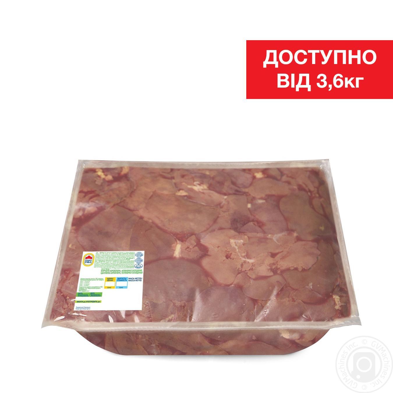 Купить Печінка Наша Ряба курчати-бройлера охолоджена (від 3, 6кг вакуумна упаковка)