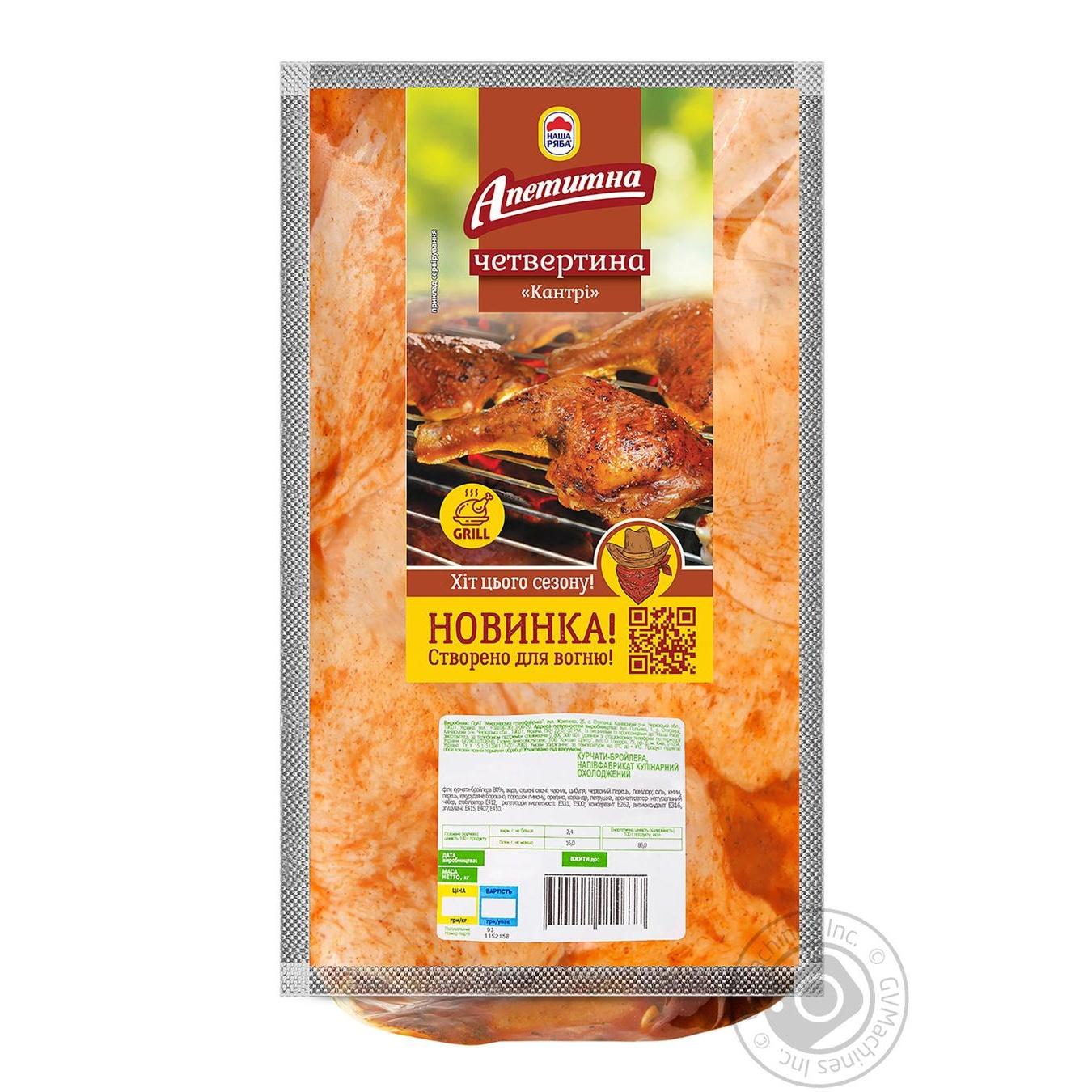 Купить Четверть Наша Ряба Аппетитная Кантри цыпленка-бройлера охлажденная (~ 1, 4кг вакуумная упаковка)