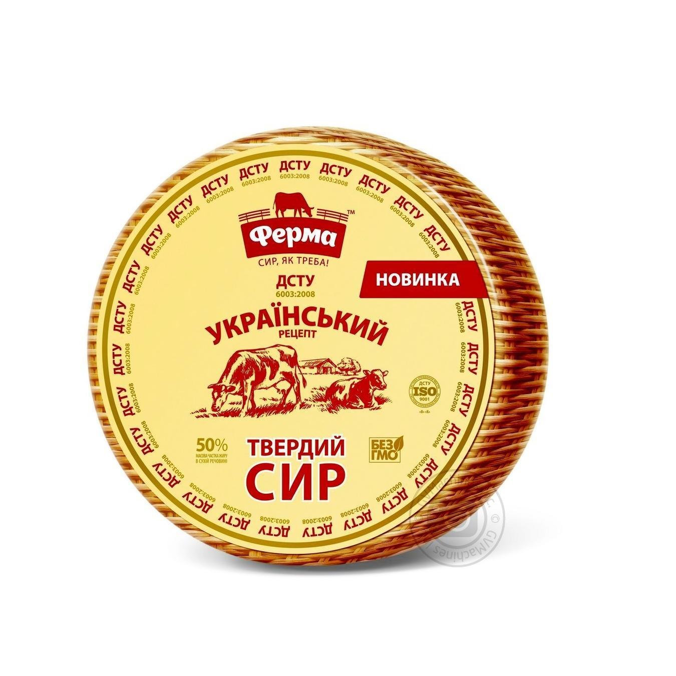 Купить Сир Ферма Український твердий 50% фасовка