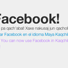 Facebook in Kaqchikel from Wuqu'Kawoq