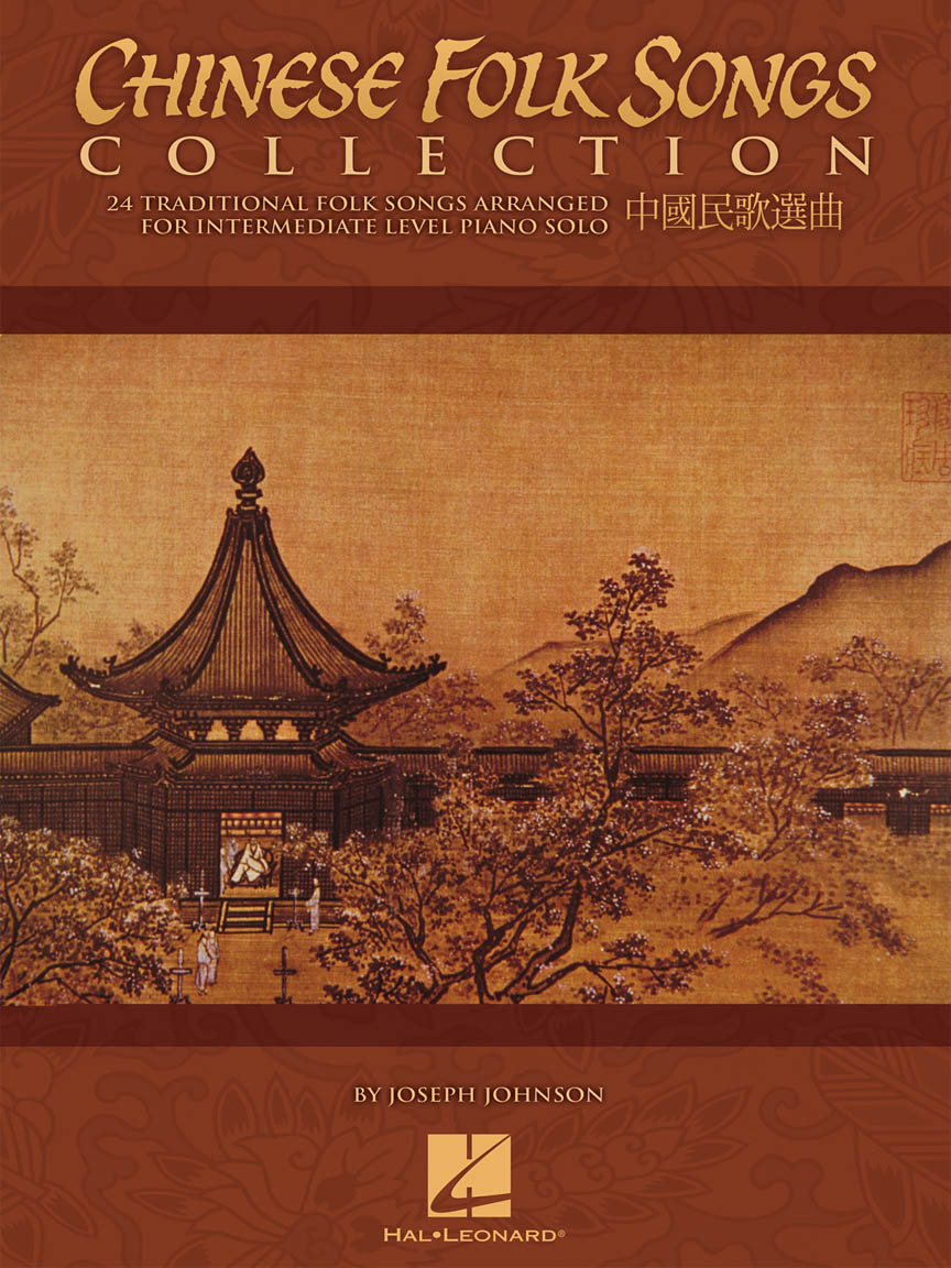 an analysis of chinese folk song Youtube listening song 2 chinese music ensemble - traditional han chinese folk tune, arr er nie - jin she kuang wu this folk song is a story of a lady saying goodbye to a loved one who is leaving to join the war.