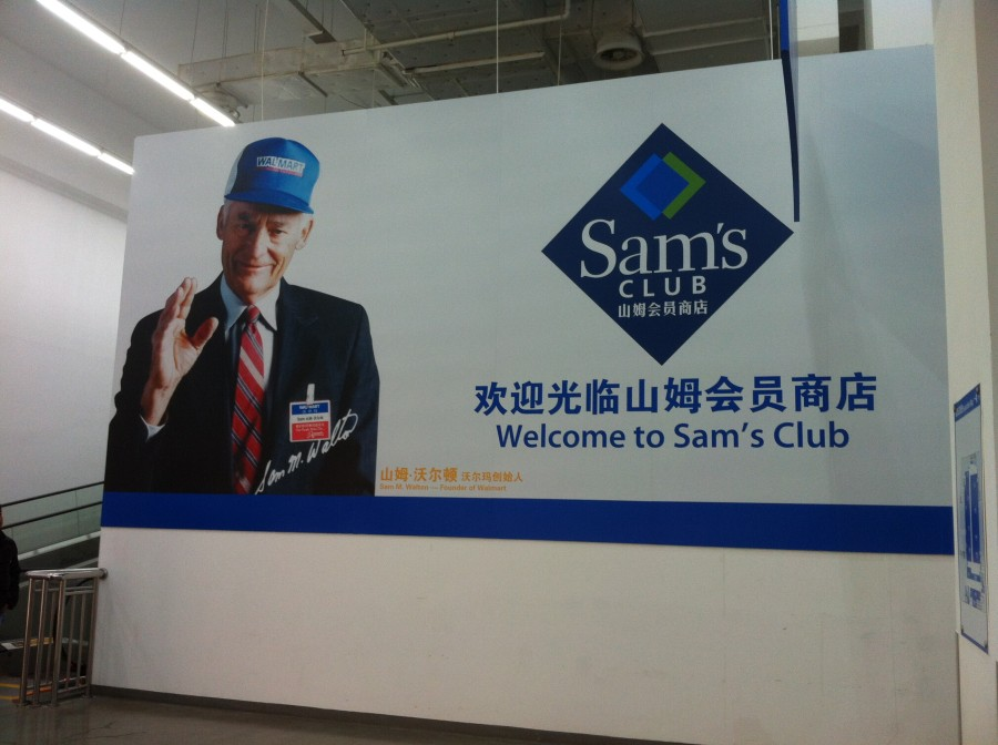 Sam's_Club_in_Suzhou-1